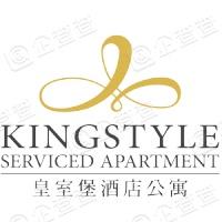 深圳市皇室堡酒店公寓有限公司