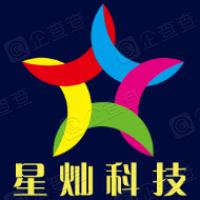 沈阳星灿科技开发有限公司