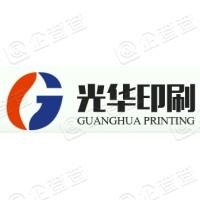 东莞市光华印刷有限公司