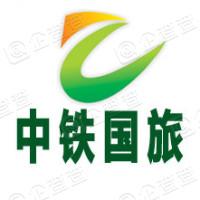 湖南中铁国际旅行社有限公司株洲贺嘉土营业部