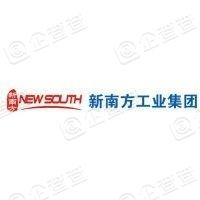 福建新南方工业集团有限公司