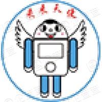 深圳市未来天使机器人有限公司