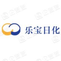 上海乐宝日化股份有限公司