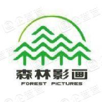 北京森林影画文化传媒有限公司