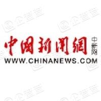 北京中新网信息科技有限公司