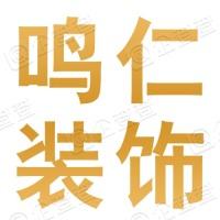 北京鸣仁装饰工程有限责任公司