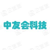 深圳中友会科技有限公司