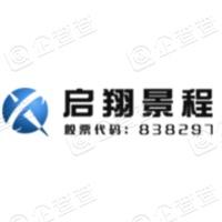 陕西启翔景程电子科技股份有限公司