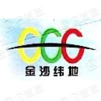 广东金沙纬地生态技术有限公司