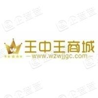 衡阳市王中王家居集团有限公司