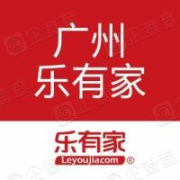 广州市乐有家房产经纪有限公司豪进商业街分公司