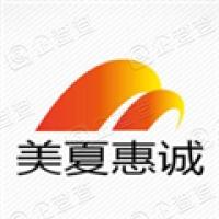 广州美夏惠诚电商科技有限公司