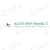 东莞市罗通电子科技有限公司