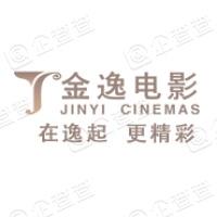 广州市金逸国际电影城有限公司越秀分公司