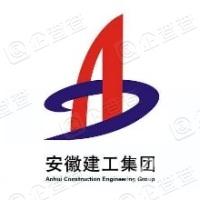 安徽建工集团股份有限公司
