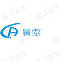 广州市晨傲科技有限公司