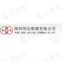 深圳市明达眼镜有限公司