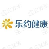 乐约信息服务(深圳)有限公司