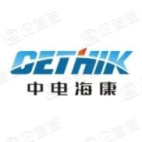 中电海康集团有限公司