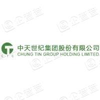 中天世纪实业(深圳)有限公司