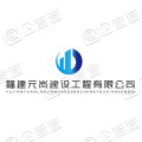 福建元岚建设工程有限公司潮州分公司