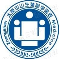 太原中山生殖医学医院(普通合伙)