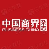 《中国商界》杂志社有限公司