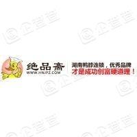 湖南绝品斋企业管理有限公司