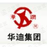 华迪钢业集团有限公司