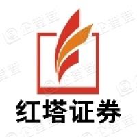 红塔证券股份有限公司