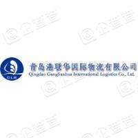 青岛港联华国际物流有限公司