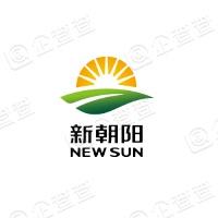 成都新朝阳作物科学股份有限公司