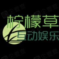 北京柠檬草互动娱乐传媒有限公司