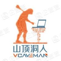 深圳市山頂洞人科技有限公司