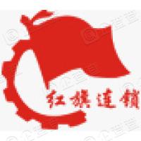 成都红旗连锁股份有限公司华阳美岸路便利店