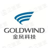福建金风科技有限公司