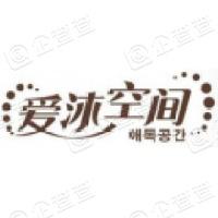 上海水娃娃化妆品有限公司