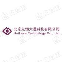 北京元恒大通科技有限公司