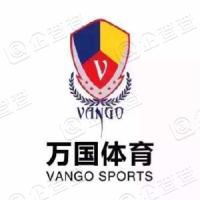 北京万国天骐体育股份有限公司