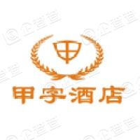 西安甲字商务酒店管理有限公司