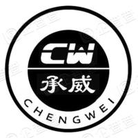 甘肃承威专用车制造有限公司