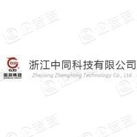 浙江中同科技有限公司