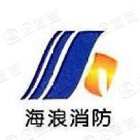 海浪消防设备集团有限公司