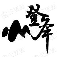 北京登峰国际文化传播有限公司