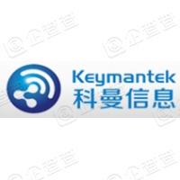 深圳市科曼信息技术股份有限公司