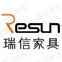 深圳市瑞信家具有限公司