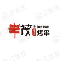 北京丰茂世纪餐饮有限公司