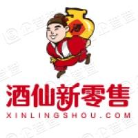 北京酒仙网新零售有限公司
