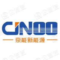 京能新能源科技(上海)有限公司