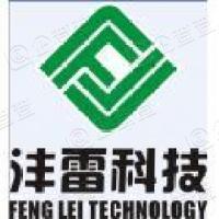 广州沣雷交通科技股份有限公司